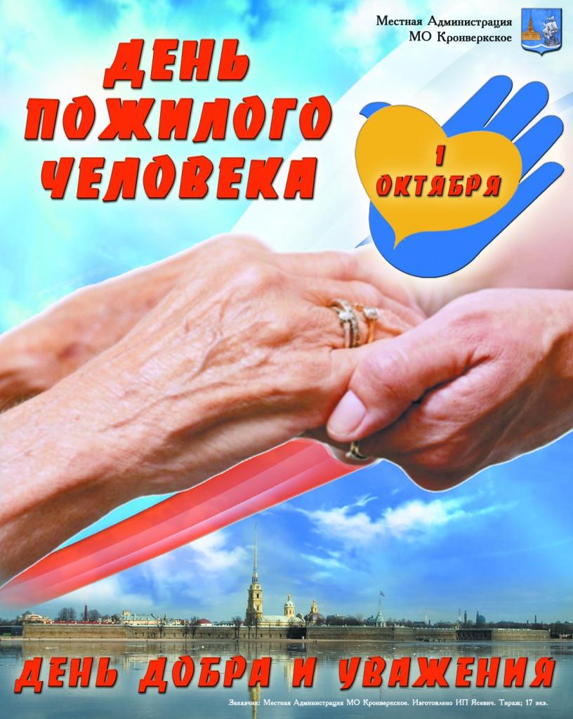 распорядок дня пенсионера для здорового образа жизни