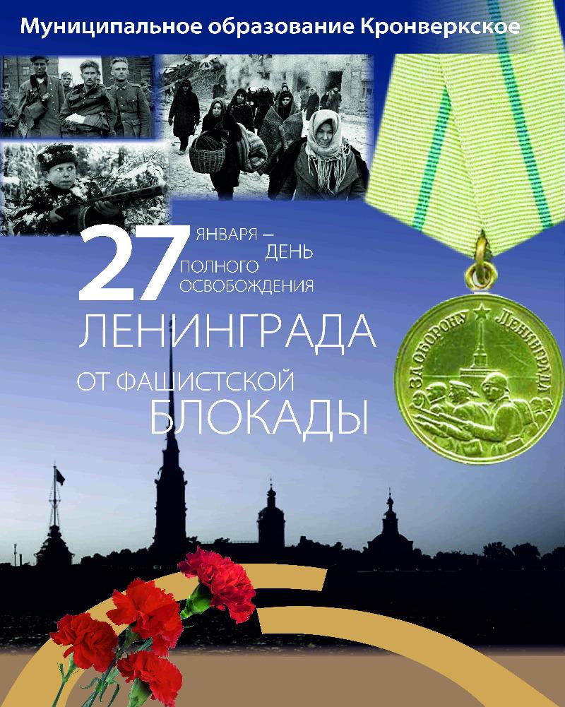 Поздравления с днем освобождения ленинграда от блокады